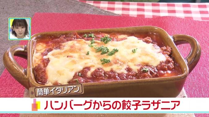 TOYO'Sキッチン「ハンバーグからの餃子ラザニア」