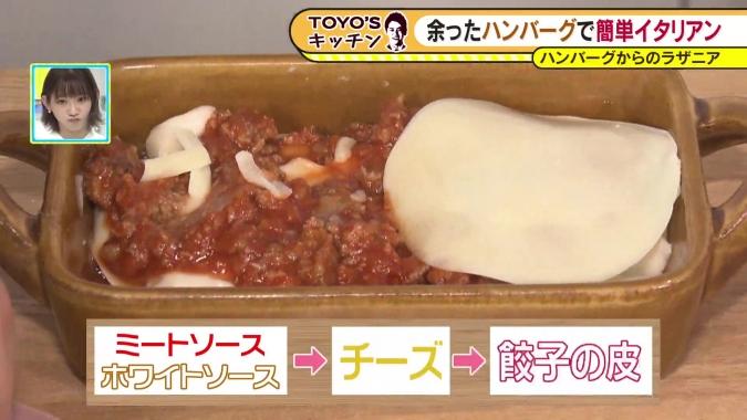 TOYO'Sキッチン「ハンバーグからの餃子ラザニア」作り方