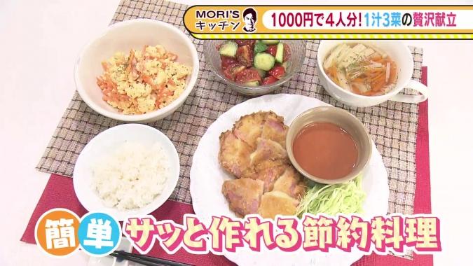 MORI'Sキッチン 1汁3菜の簡単節約料理