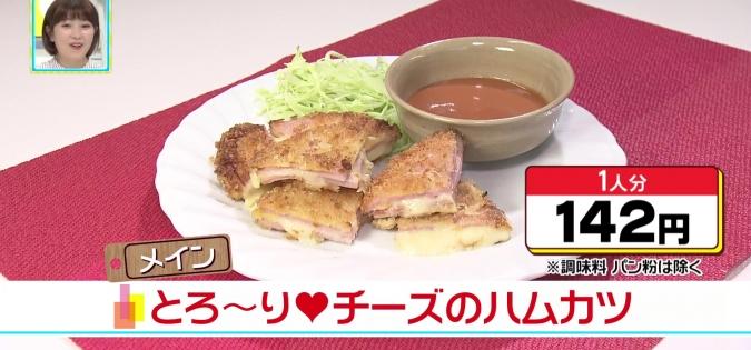 1汁3菜の簡単節約料理 メイン「ハムカツ」作り方