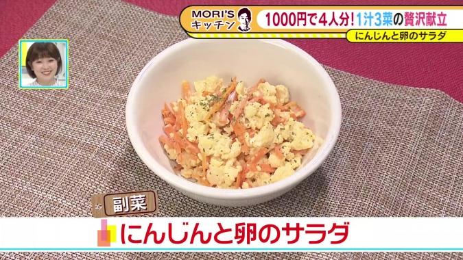 1汁3菜の簡単節約料理 副菜「にんじんと卵のサラダ」