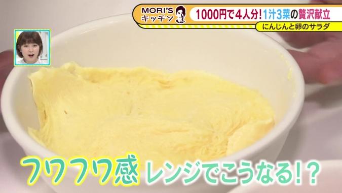 1汁3菜の簡単節約料理 副菜「にんじんと卵のサラダ」作り方