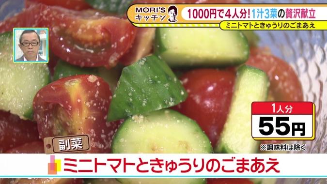 1汁3菜の簡単節約料理 副菜「ミニトマトときゅうりのごまあえ」