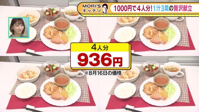 1汁3菜の簡単節約料理