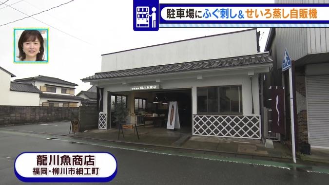 龍川魚商店