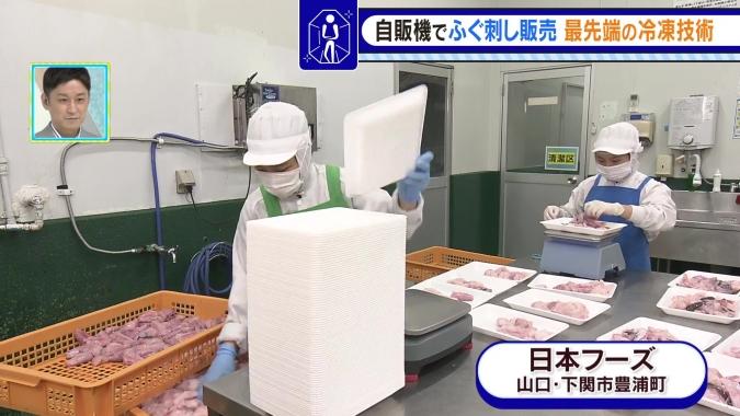 ふぐ刺身を加工する日本フーズ