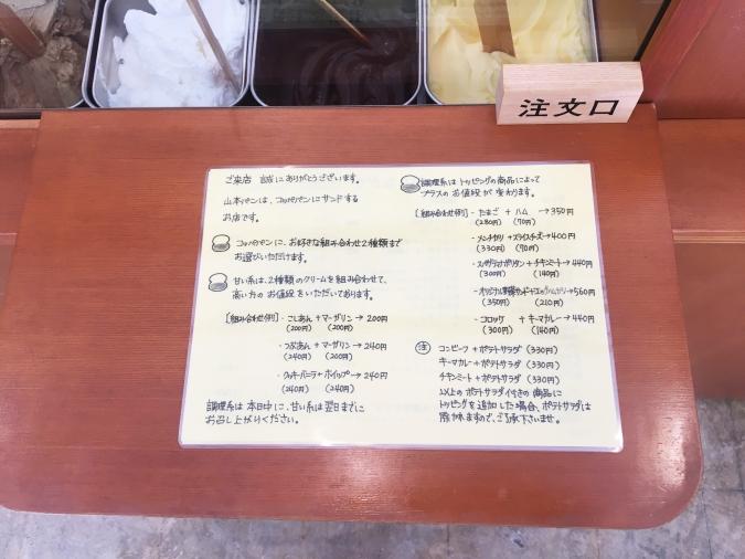 「山本パン」メニュー