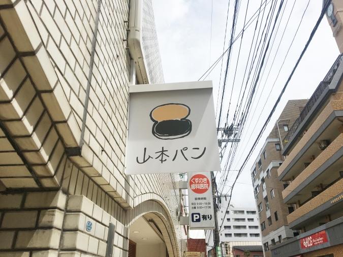 「山本パン」看板