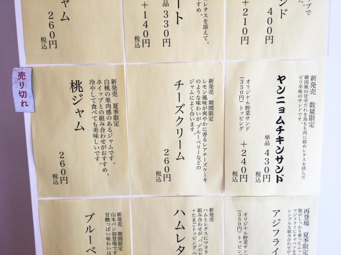 「山本パン」季節限定・新商品メニュー