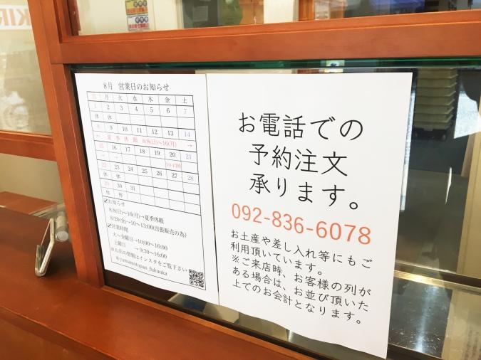「山本パン」電話注文受付の張り紙