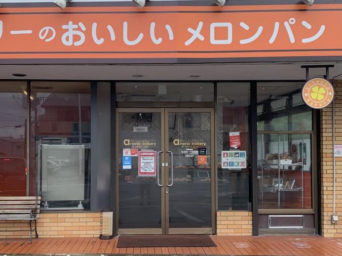 パン屋『アルテリアベーカリー福岡二又瀬店』外観