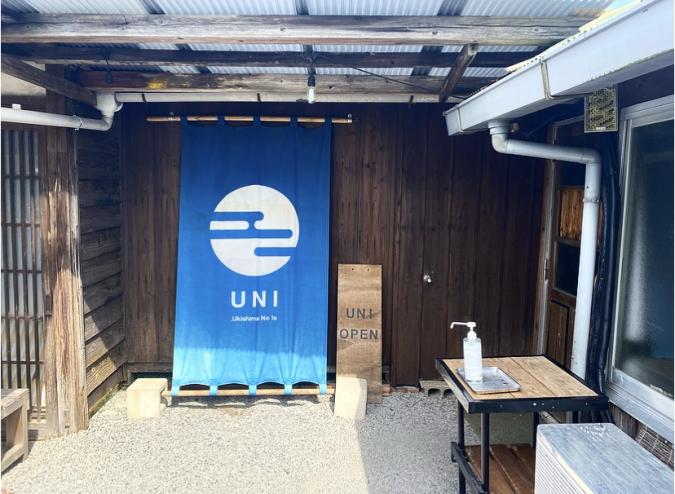 UNI(ゆに)入口