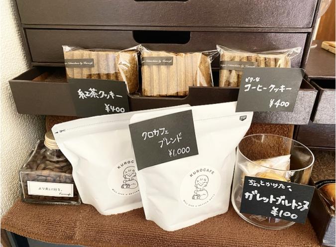 「KUROCAFE」焼き菓子とコーヒーも販売