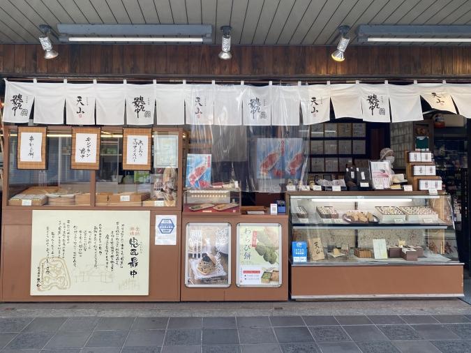 天山(てんざん)太宰府本店 外観