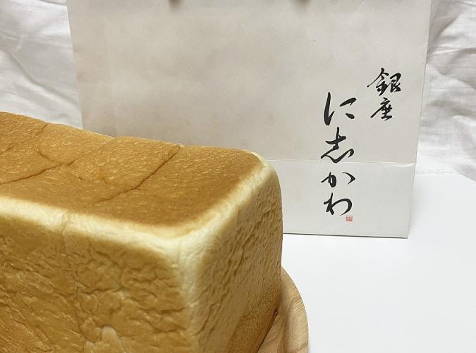 銀座に志かわ 小倉店 食パン