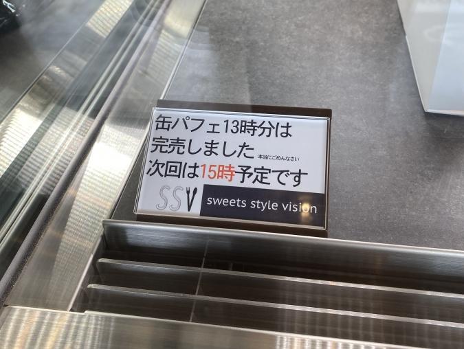 sweets style vision(スイーツスタイルビジョン) 缶パフェ