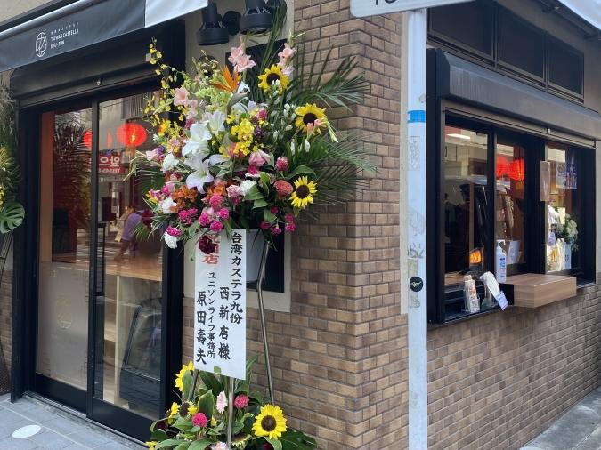 台湾カステラ九份 西新店 外観