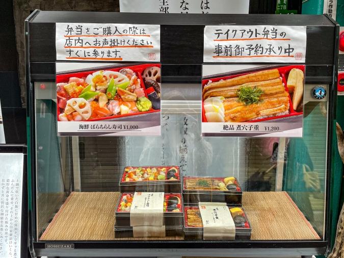 「熾火や 魚二(おきびやうおに)」お弁当ショーケース画像