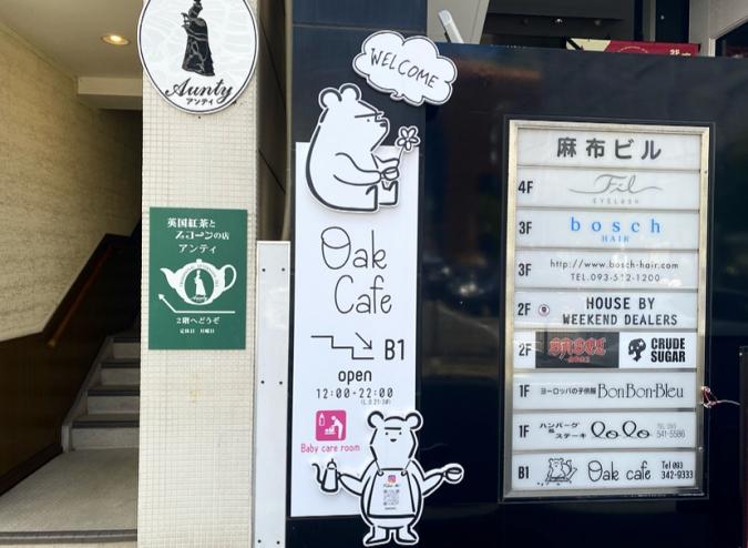 『Oak cafe(オークカフェ)』入口