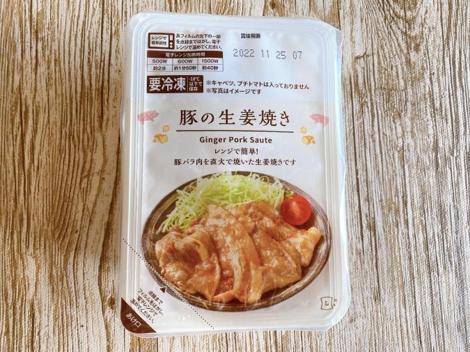 ローソン「豚の生姜焼き」の実食レポ