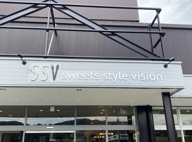 sweets style vision(スイーツスタイルビジョン) 看板
