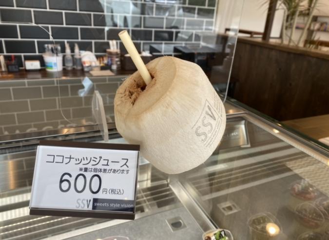 sweets style vision(スイーツスタイルビジョン) ココナッツジュース