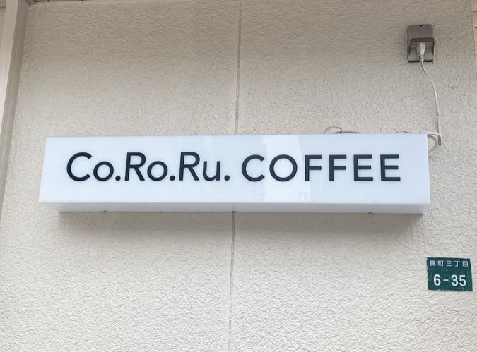 Co.Ro.Ru. COFFEE(コロルコーヒー) 看板