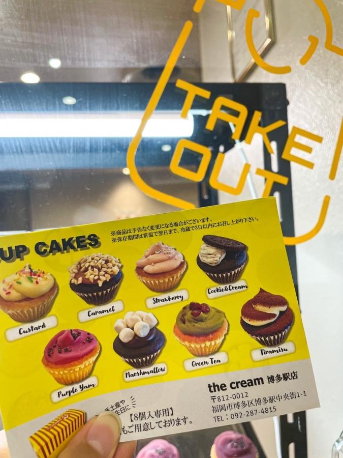 『the cream 博多駅地下店』フライヤー