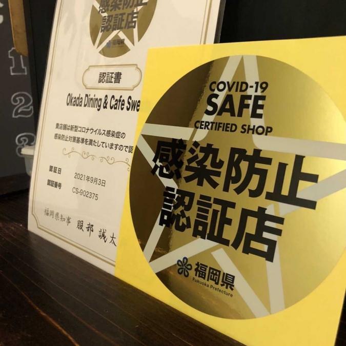 Okada Dining&Cafe Sweets HAKATA(オカダダイニング&カフェスイーツハカタ) 感染防止認証店