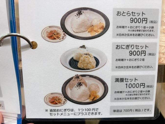 味噌汁おとら セットの説明