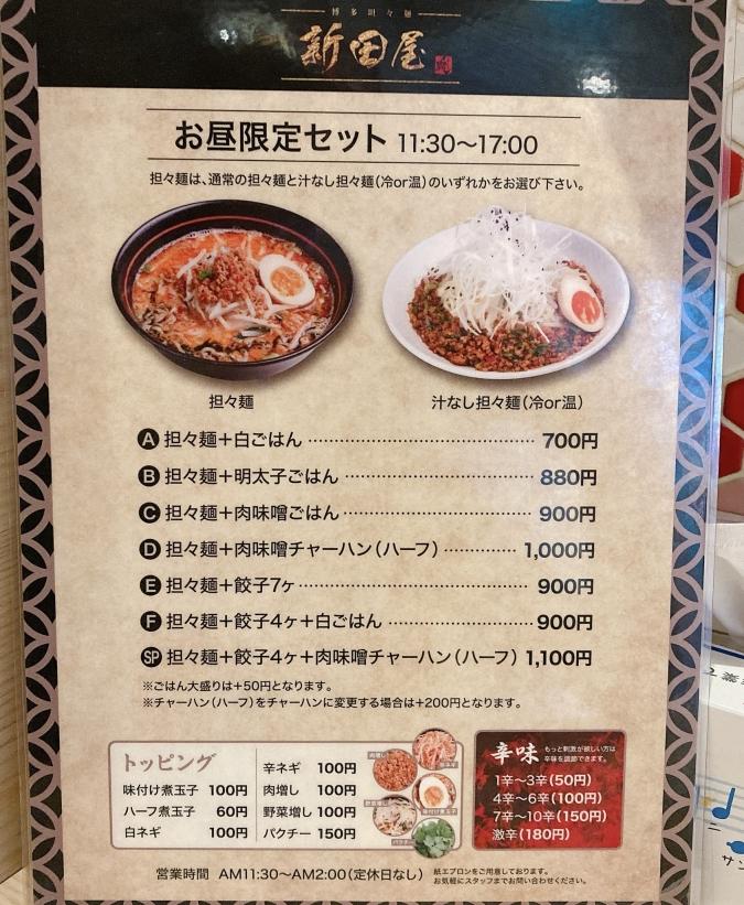 博多坦々麺 新田屋梟(にったやふくろう) メニュー