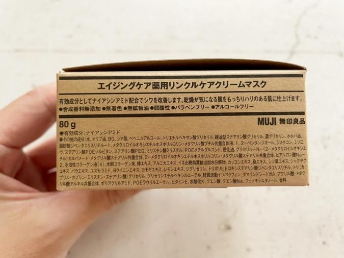 無印良品「エイジングケア薬用リンクルケアクリームマスク」