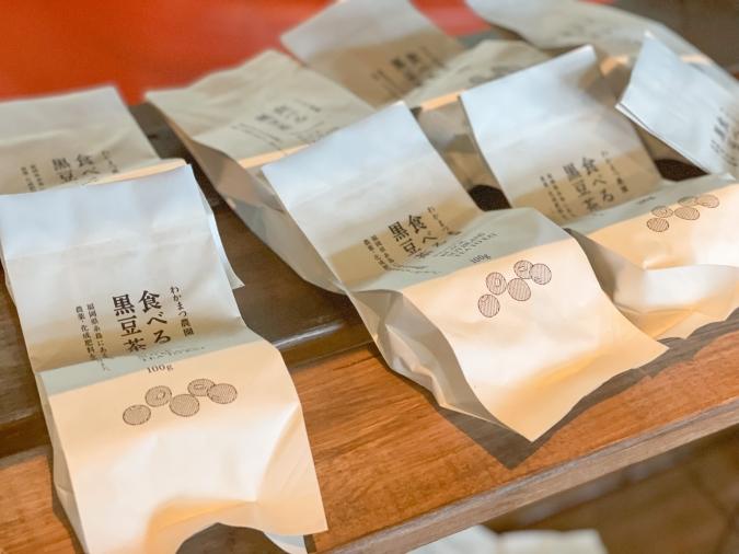 わかまつ農園お菓子と暮らしの物 りた 食べる黒豆茶