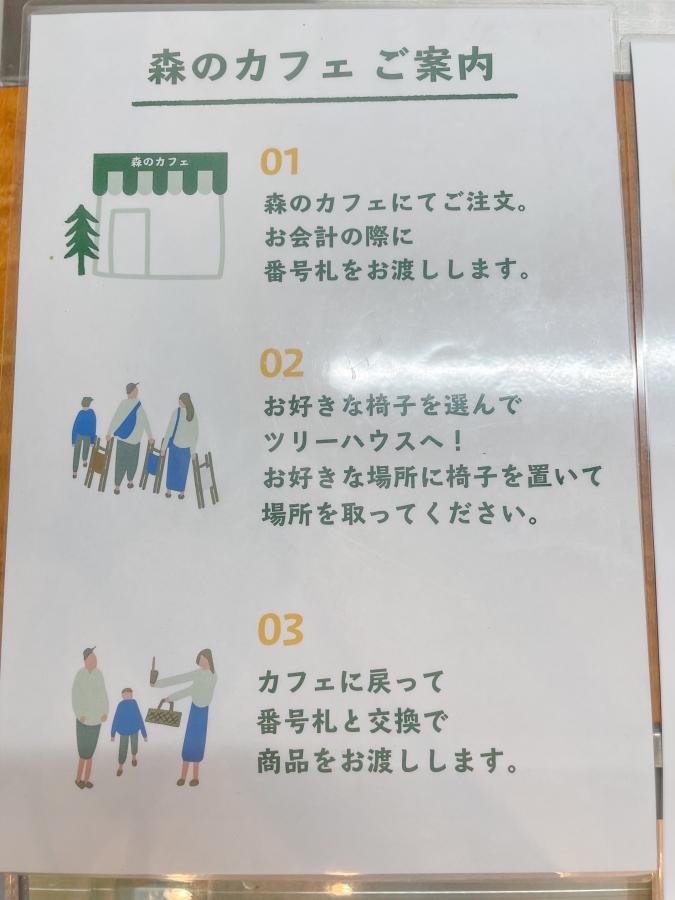 『森のカフェ 緑の詩〜みどりのおと〜』ツリーハウスの使い方