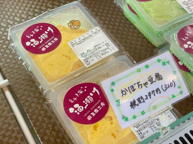 とうふ家 酒瀬川(さかせがわ) かぼちゃ豆腐