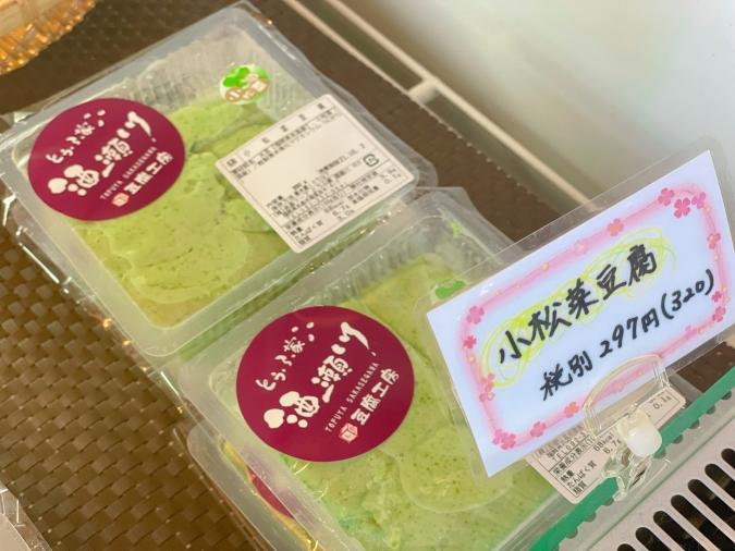 とうふ家 酒瀬川(さかせがわ) 小松菜豆腐