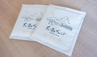 「グローカルホテル糸島」コーヒー