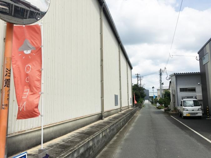 酵母工房 田の香(たのか) 目印ののぼり旗