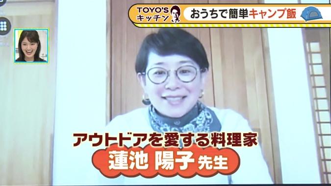 キャンプ飯講師・蓮池陽子先生