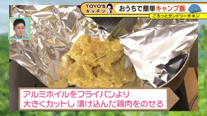 キャンプ飯・タンドリーチキンの作り方