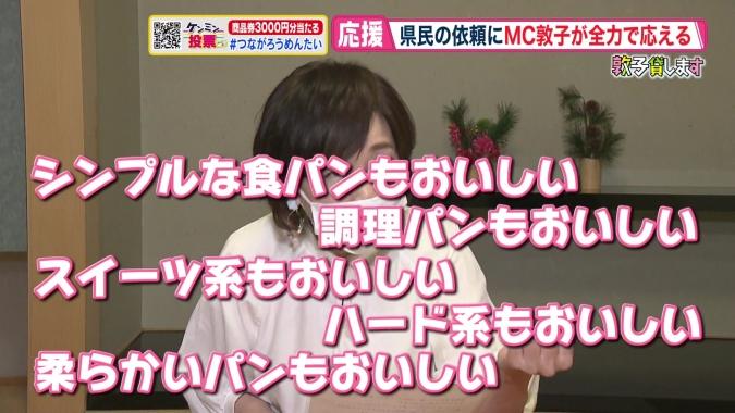 今村敦子が語るモロパンの魅力