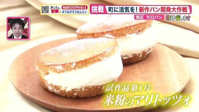 モロパン新作 試作品「米粉のマリトッツォ」