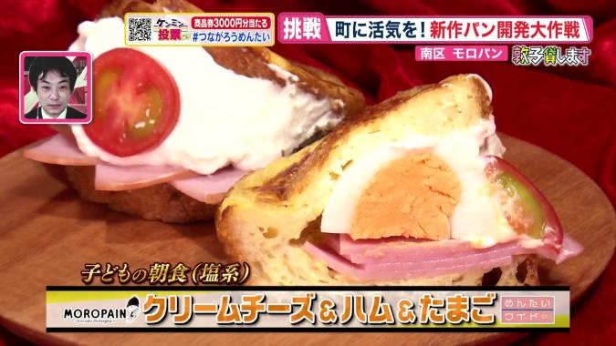 モロパン新作「クリームチーズ&ハム&たまご」
