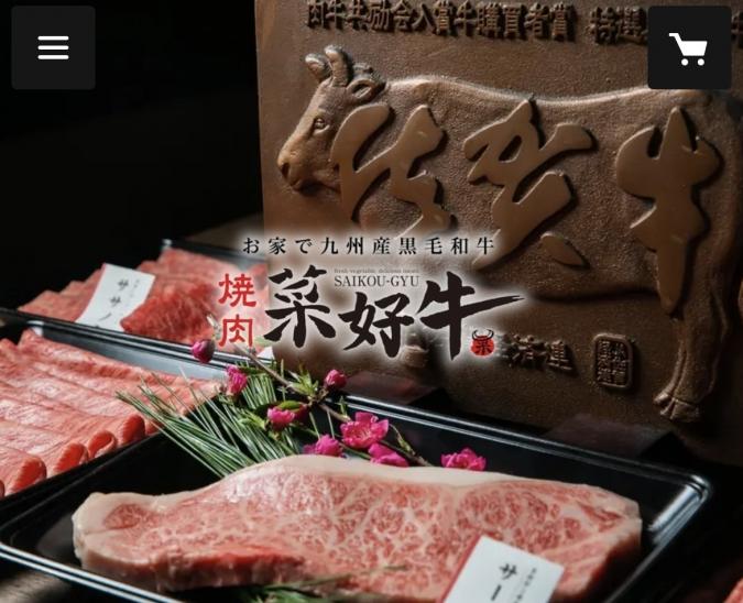 「焼肉 菜好牛」お取り寄せサイトのトップページ