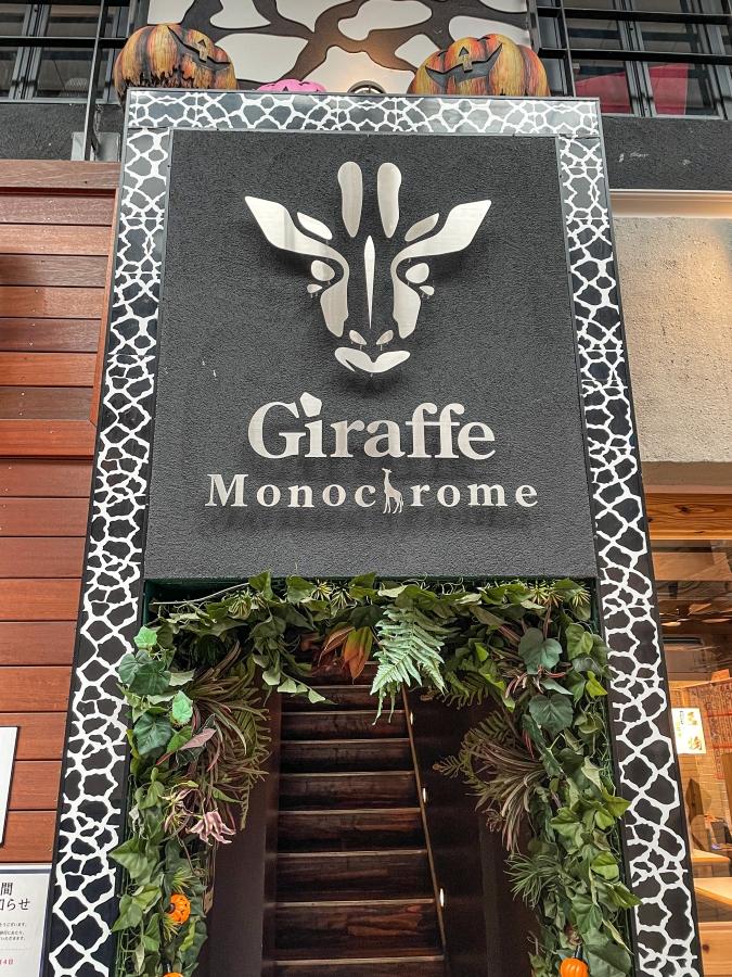 『Giraffe Monochrome(ジラフモノクローム)』外観