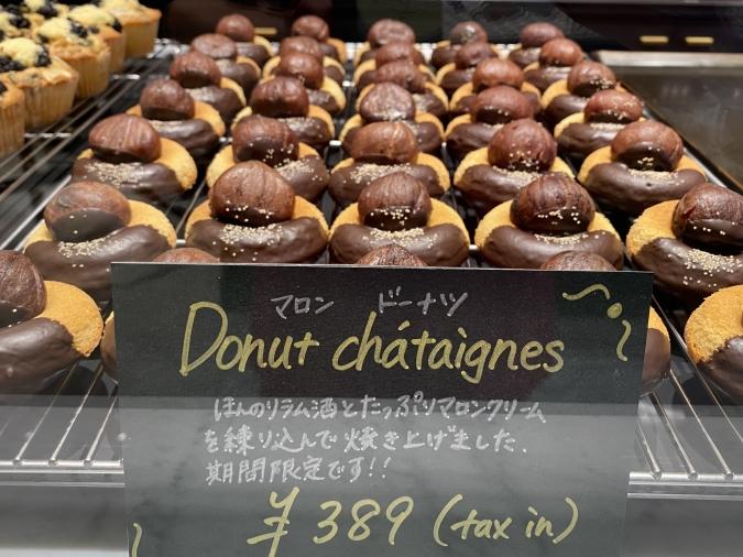 焼きたて菓子専門店 QUEEN(クイーン) マロンドーナツ