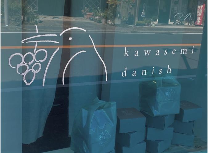 kawasemi denish(カワセミデニッシュ) ロゴ