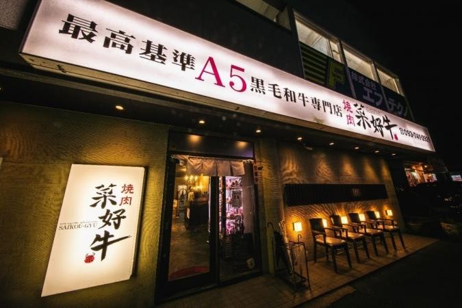 「焼肉 菜好牛」高須店の外観