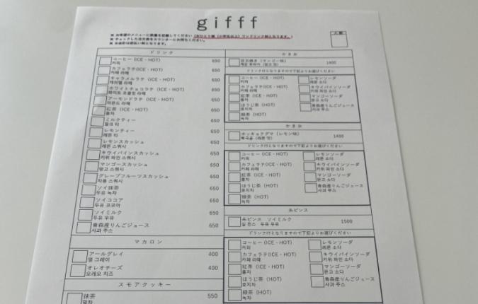 『gifff(ジフ)』メニュー