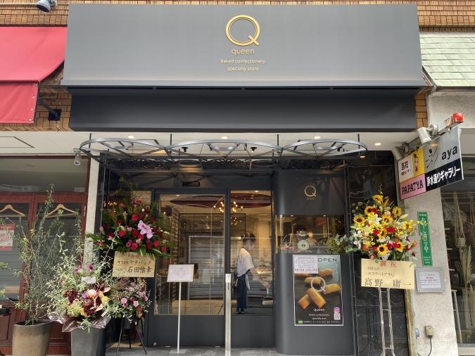 焼きたて菓子専門店 QUEEN(クイーン) 外観